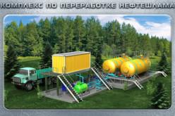 Откачка и утилизация скопившегося нефтешлама компанией ООО «Промтранзит» (Москва)