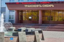 """Объем резервуарного потока АО """"Транснефть-Сибирь"""" возрастет на 60 тыс. куб. метров"""